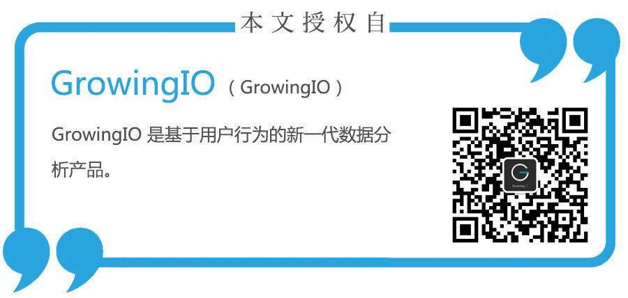 GrowingIO.jpg