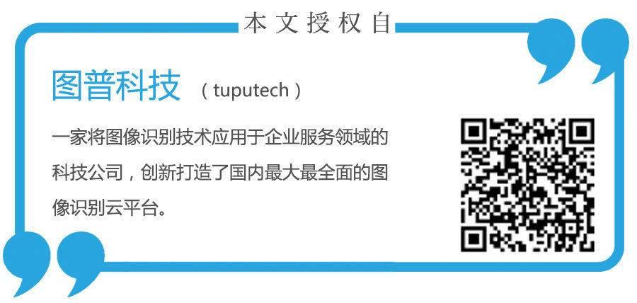 图普科技.jpg