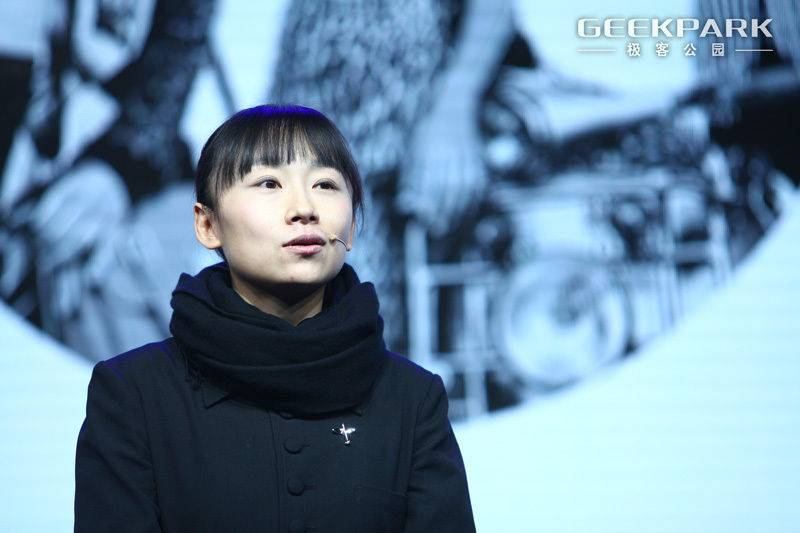 极客公园创新大会-挪窝儿大会-良仓-陈皎皎3.jpg