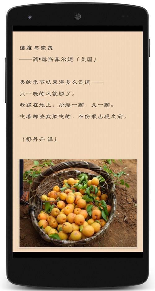 在手机上写出排版优雅的文字,你需要知道这 4 件事 | 豌豆荚设计奖 | 极客公园