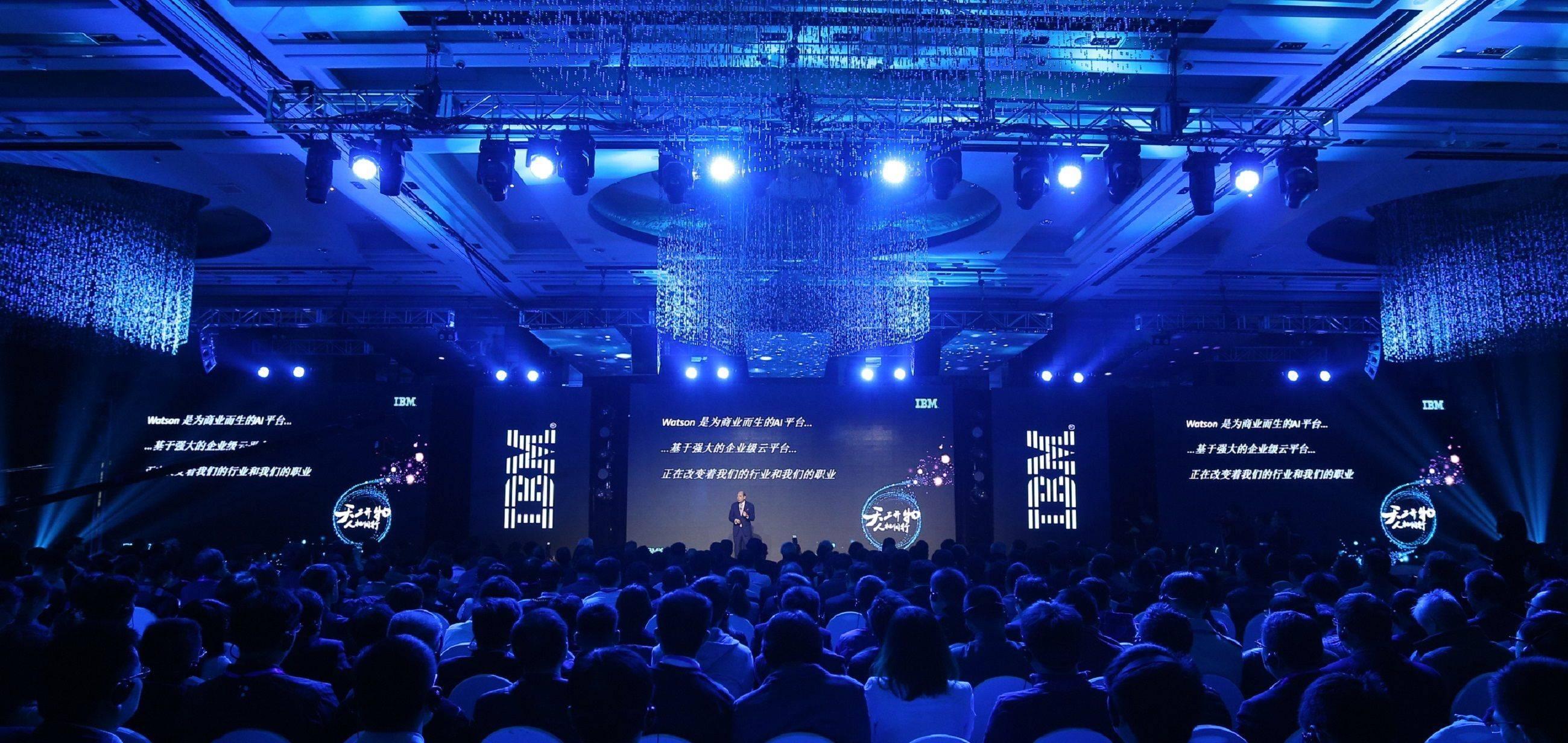 【2017 IBM中国论坛-大会照片】天工开物,人机同行-2017 IBM中国论坛.jpg