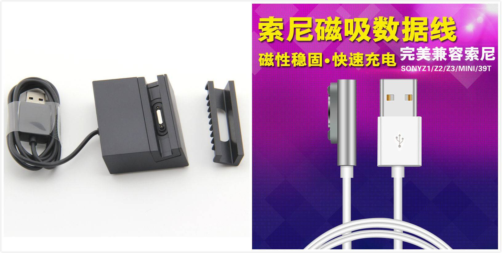 Black-DK36-USB-MagnetiCharger-Dock-For-Sony-Xperia-Z2-L50W-L50U-D6503-D6502-Charging_meitu_1.jpg
