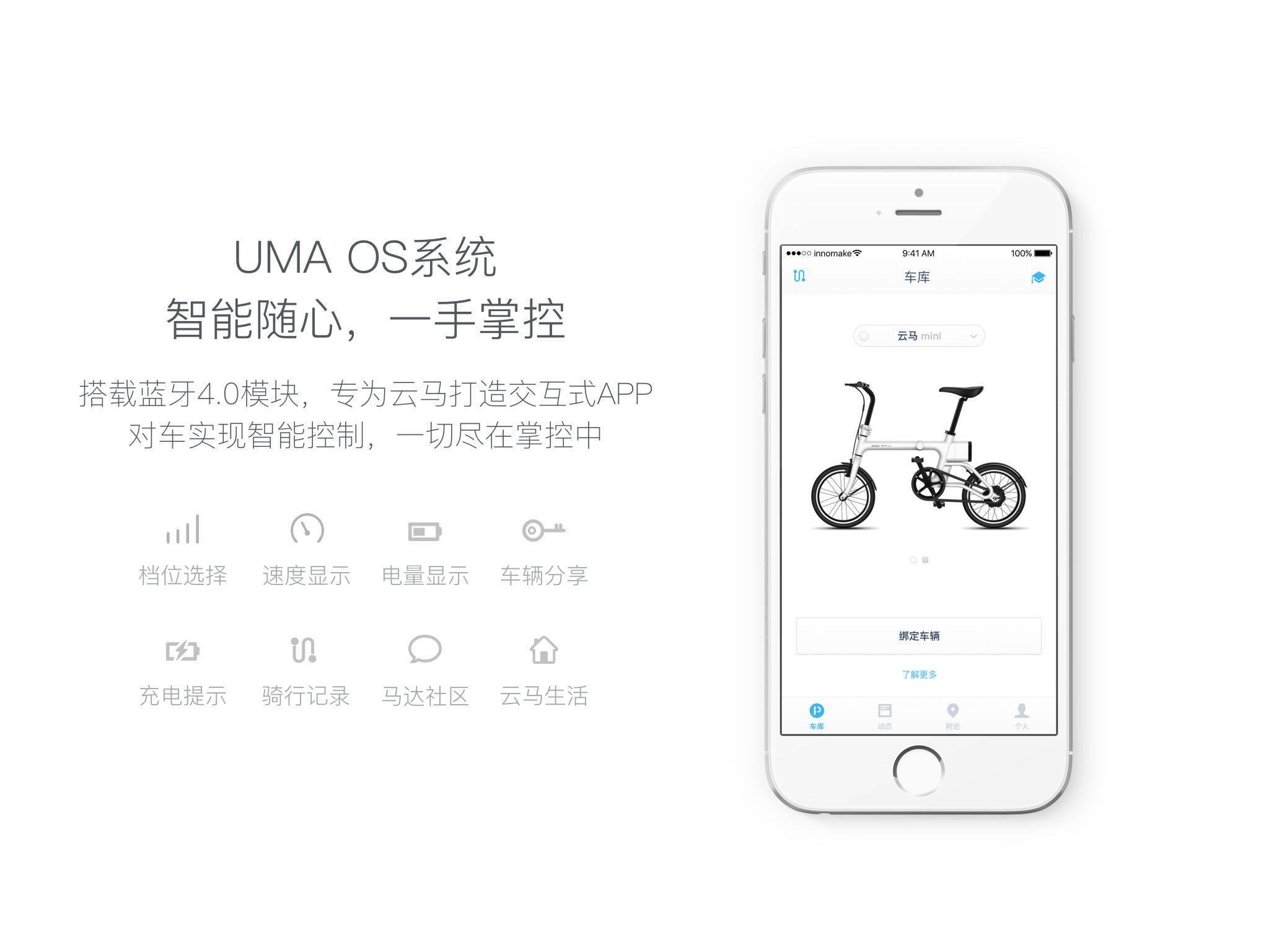 云马 UMA OS系统1.jpeg