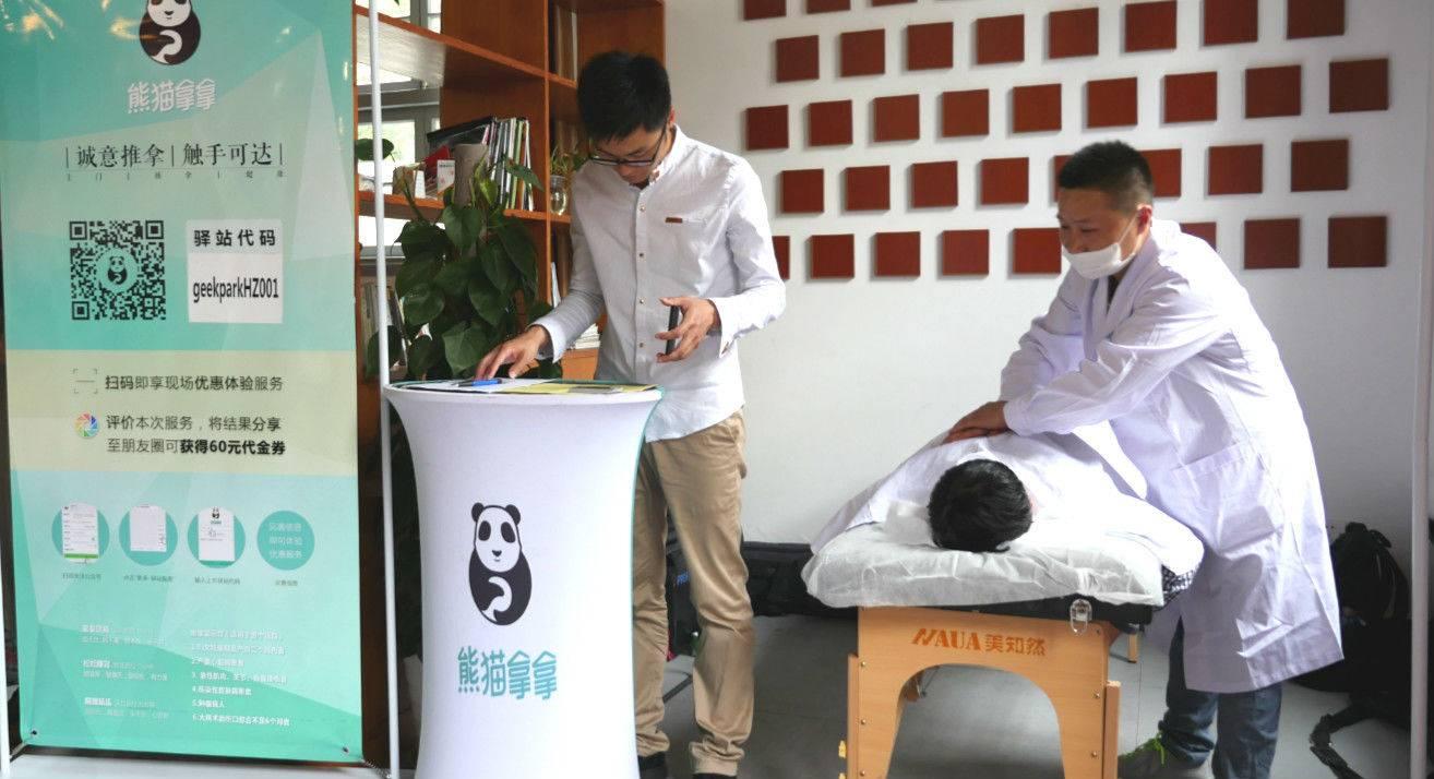 熊猫拿拿-现场体验.jpg