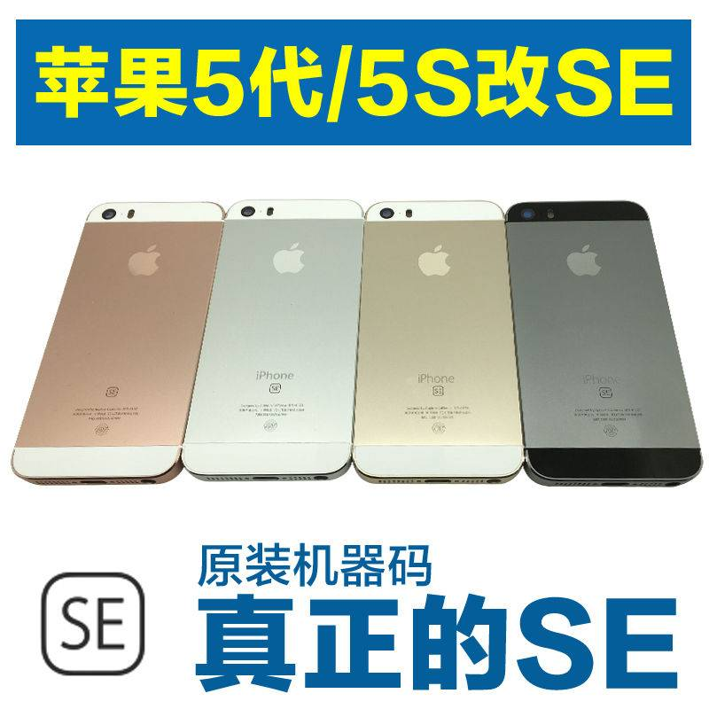 你刚买的iPhone SE没准就是翻新改装货,这是怎么发生的? | 极客公园
