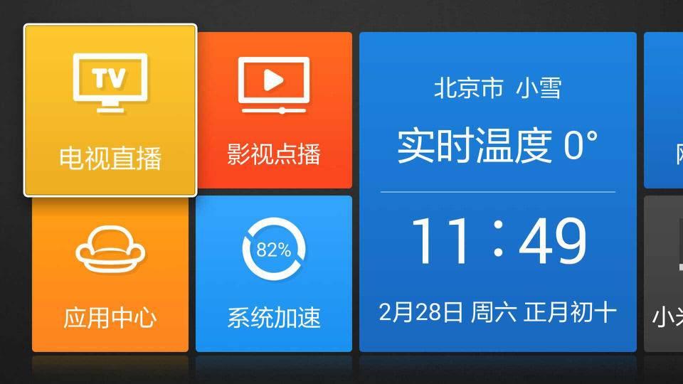 MITVScreenshot1425095387279.jpeg