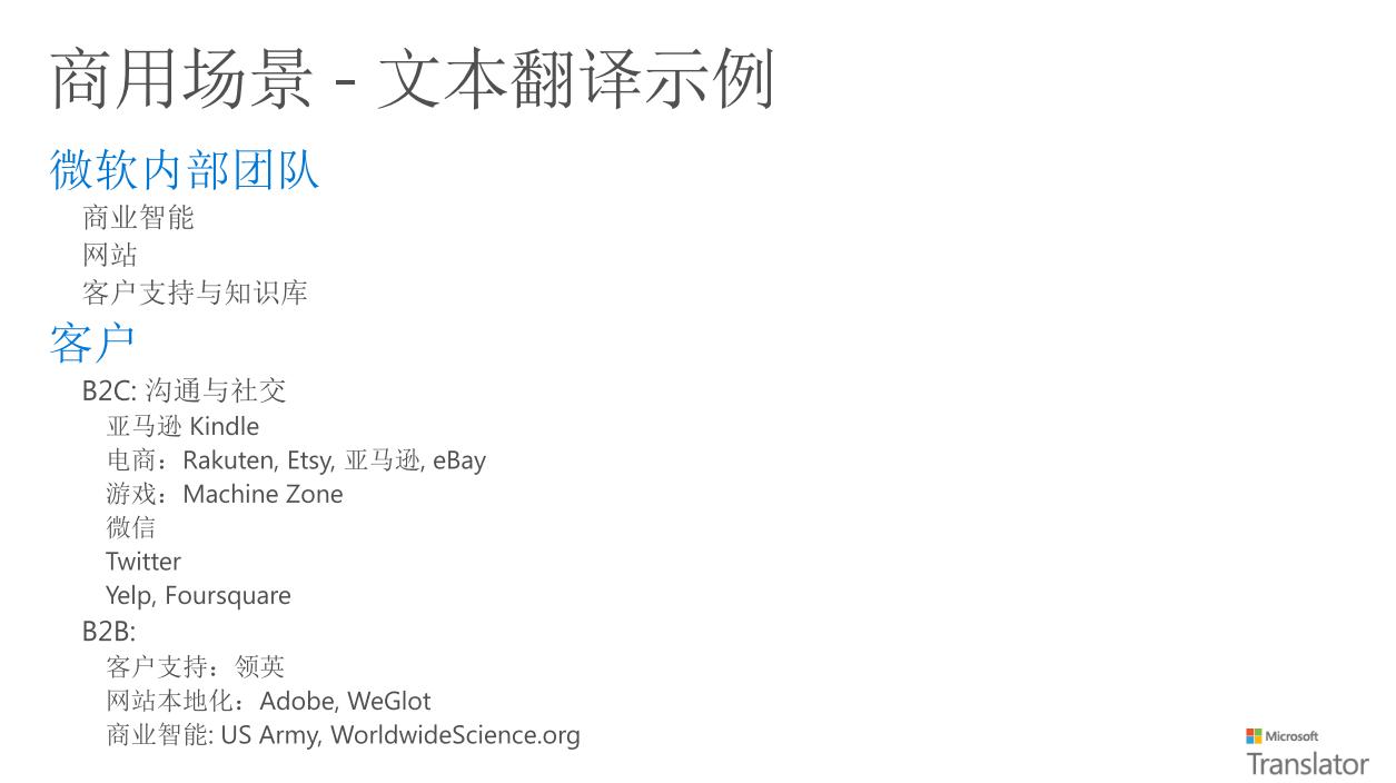 捕获微软翻译.PNG