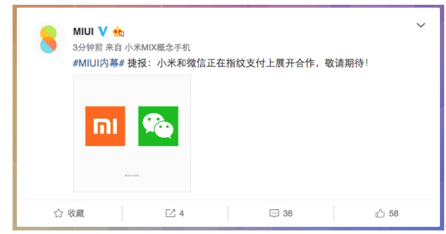 MIUI官方爆料:小米和微信正在指纹支付上展开合作