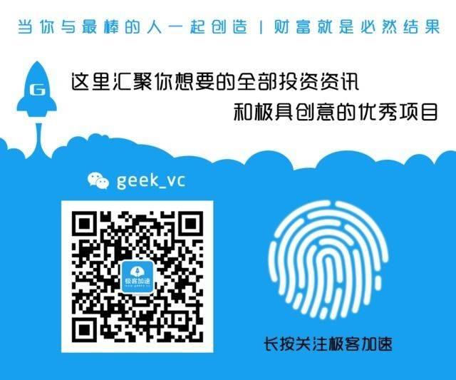 geekvc微信二维码.jpg