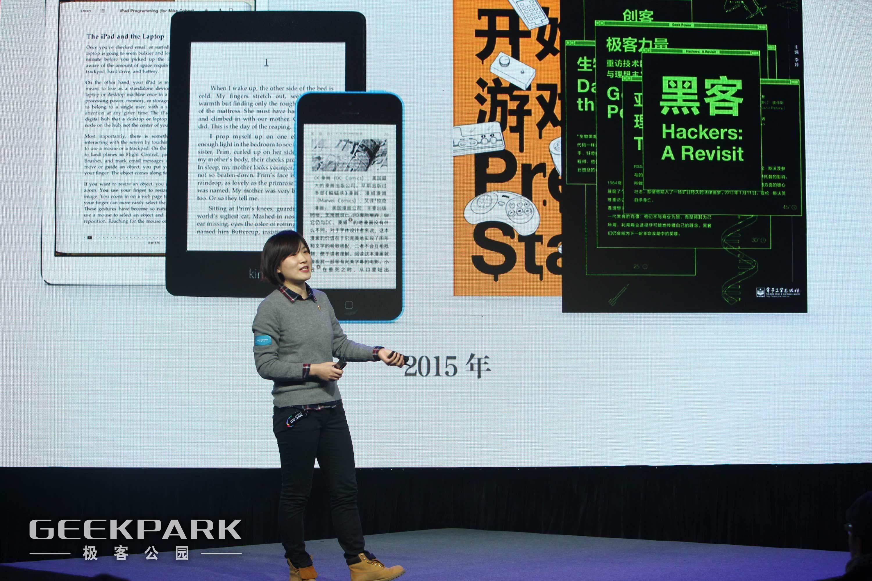 极客公园创新大会-MINI-PARK-离线-李婷.jpg