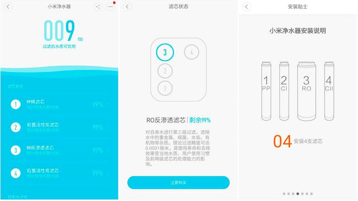 2小米净水器在智能家庭app.png