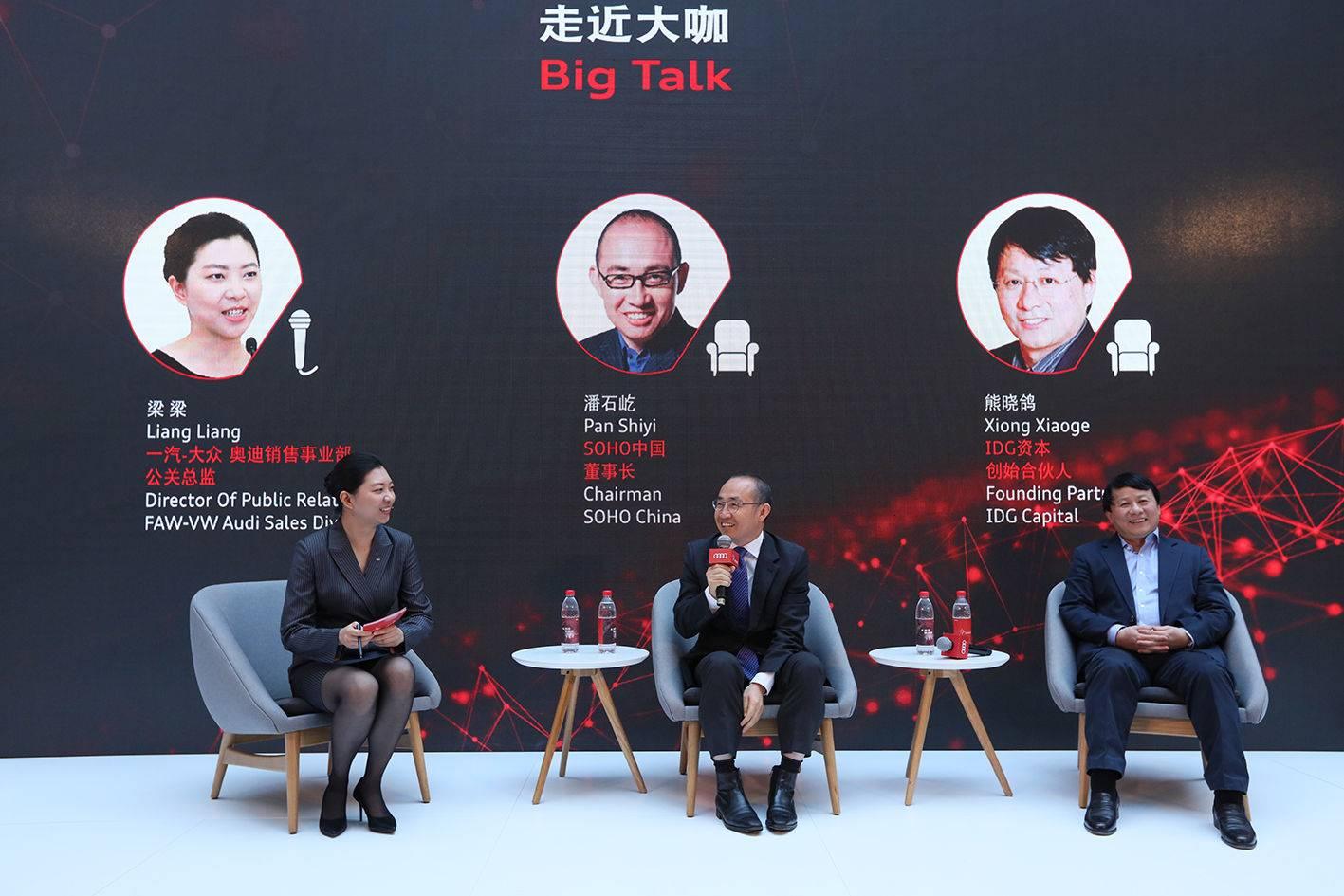 5.IDG资本创始合伙人熊晓鸽先生、SOHO中国董事长潘石屹先生亲临现场与一汽-大众奥迪销售事业部公关总监梁梁女士就中国创新创业的发展与趋势进行了讨论.jpg