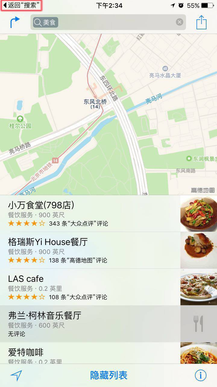 iOS 9 中你可能忽视的10个「小」惊喜 | 极客公园
