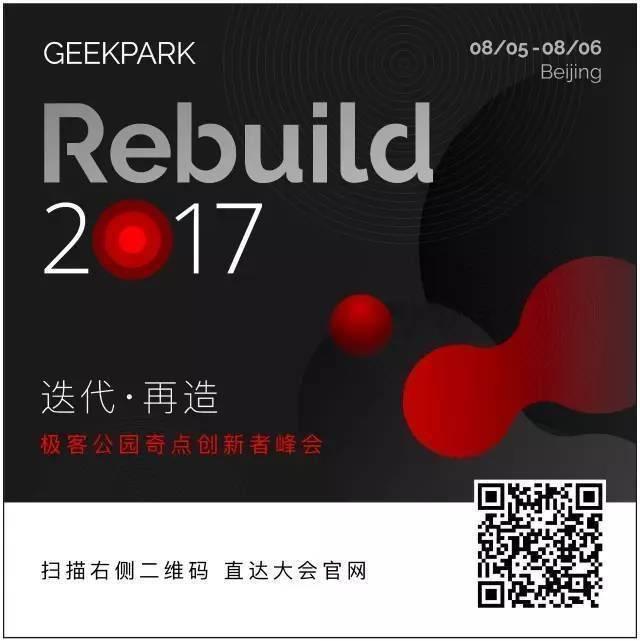 rebuild大会.jpg