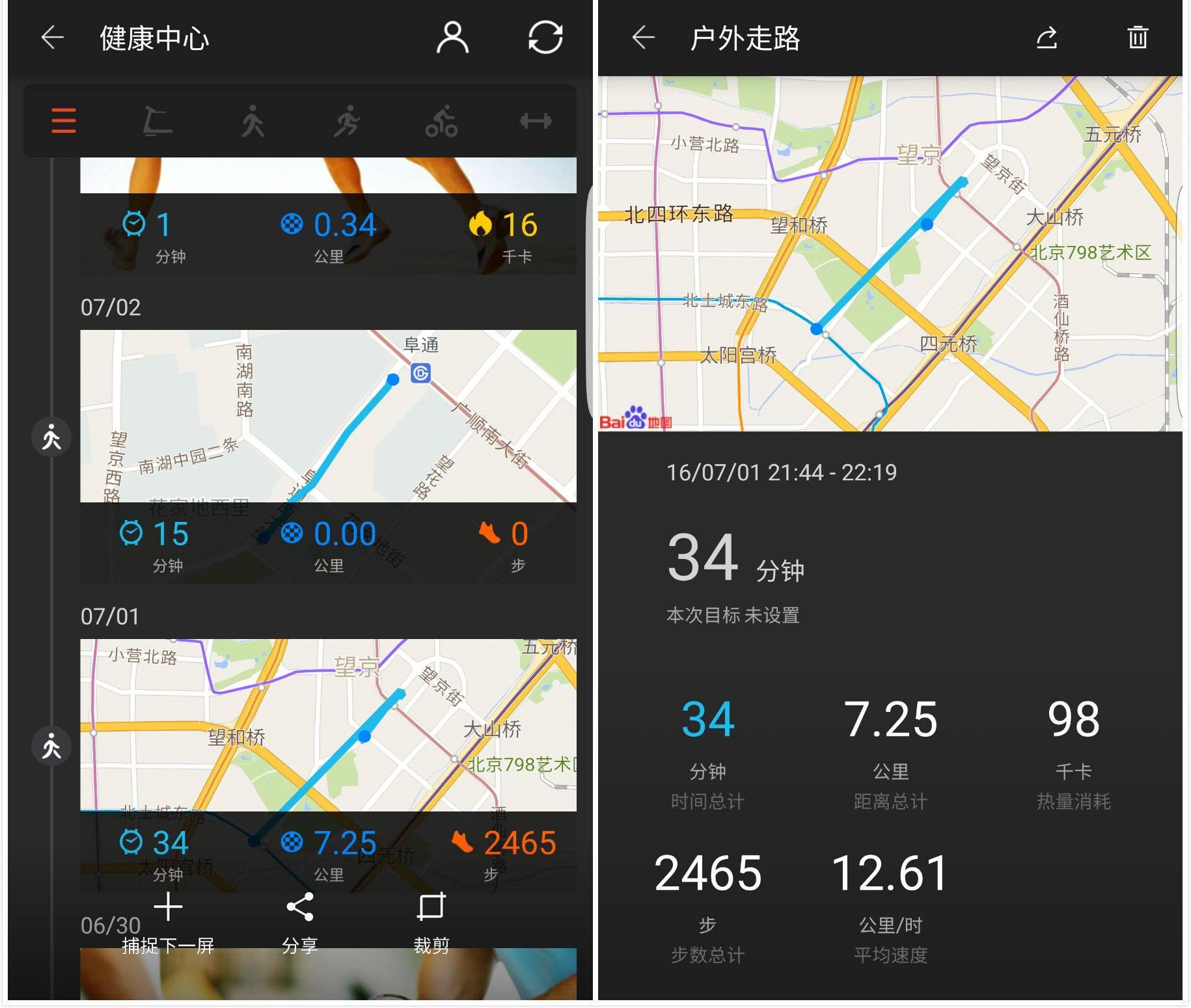 Screenshot_20160705-110900_meitu_1.jpg
