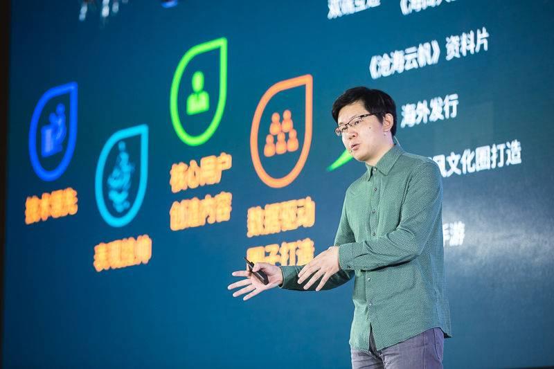 图三:天涯明月刀创意总监杨峰在TGC峰会上演讲.jpg