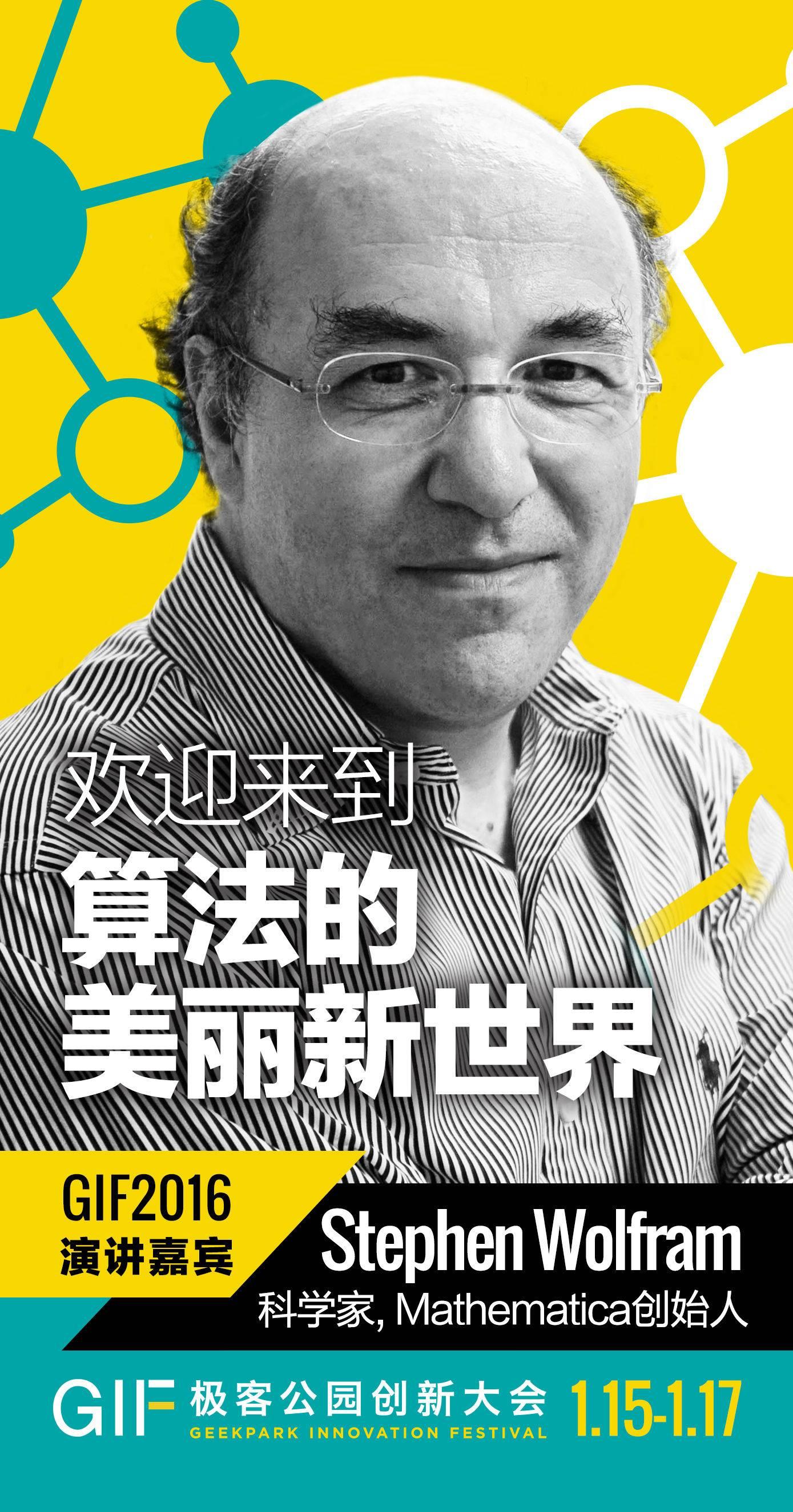 Stephen-Wolfram.jpg