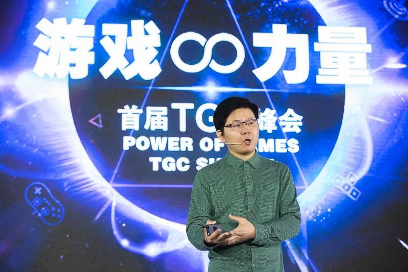 图四:天涯明月刀创意总监杨峰在TGC峰会上演讲.jpg