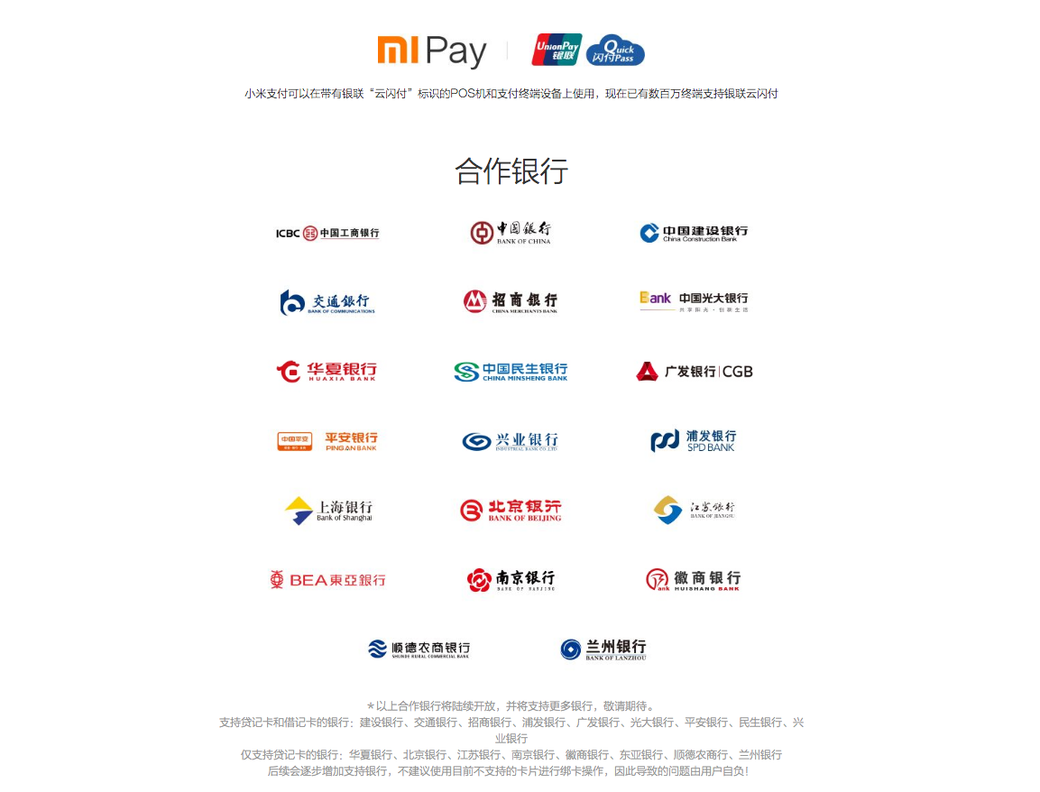 FireShot Capture 44 - 小米支付 - https___www.mipay.com_mipayActivity.png