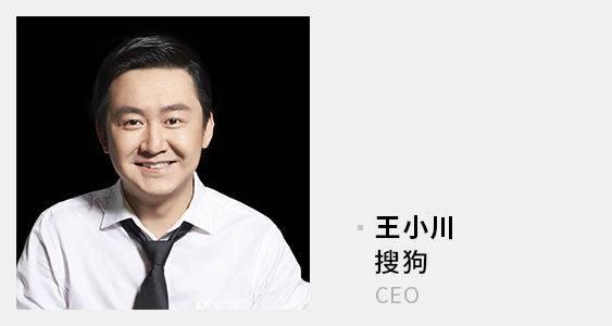 王小川.jpg