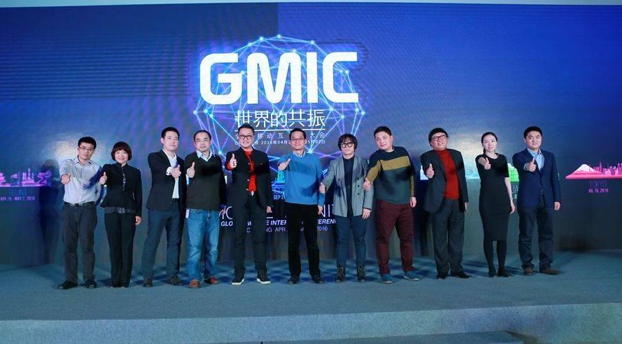 GMIC 2016全球启动仪式1.jpg