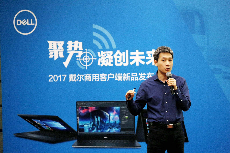 戴尔中国 Latitude商用笔记本 高级品牌经理 赵海明 讲解Latitude新品.jpg
