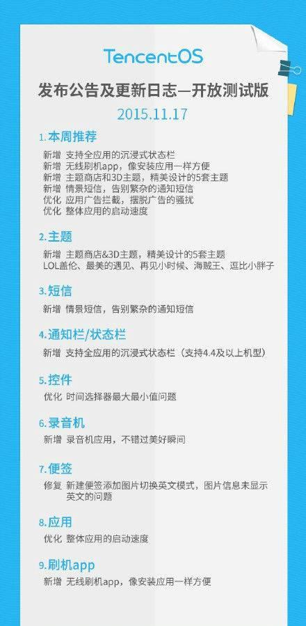 腾讯 TencentOS 正式开放测试,可「一键刷回原官方底包」丨极客早知道 2015 年 11 月 18 日 | 极客公园