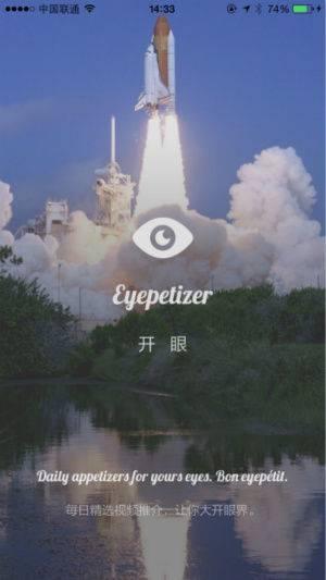 Eyepetizer01.jpg