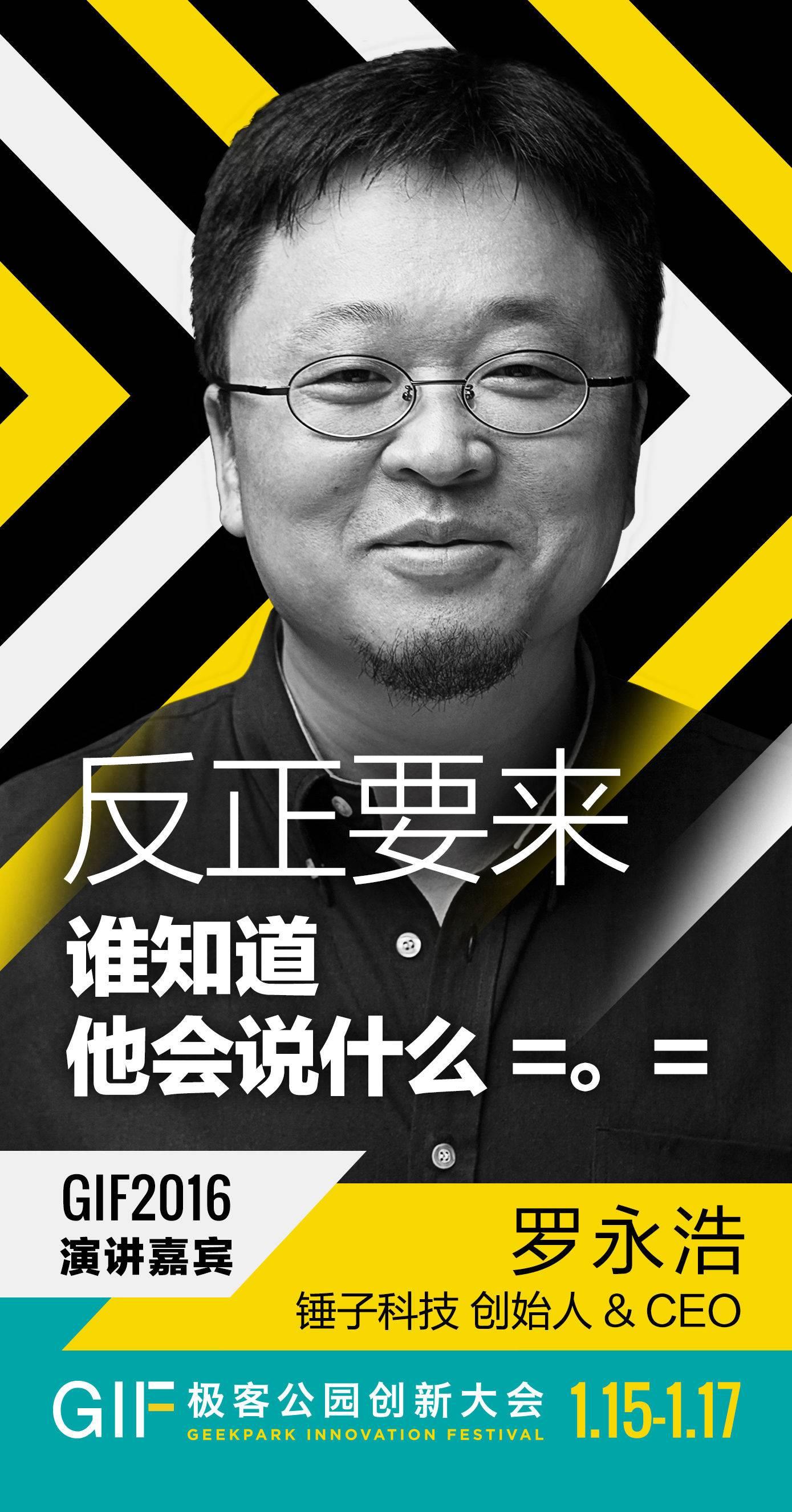 罗永浩.jpg