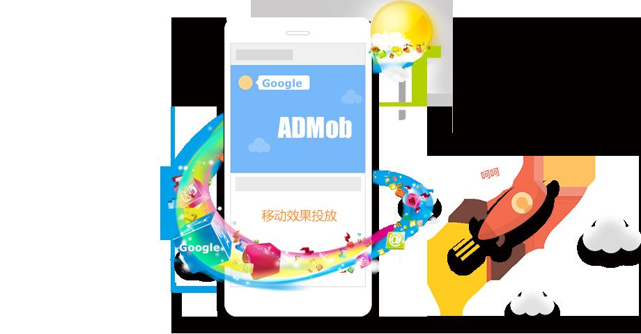 admob.png
